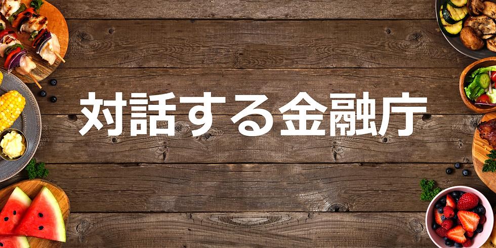 対話する金融庁(オンライン)