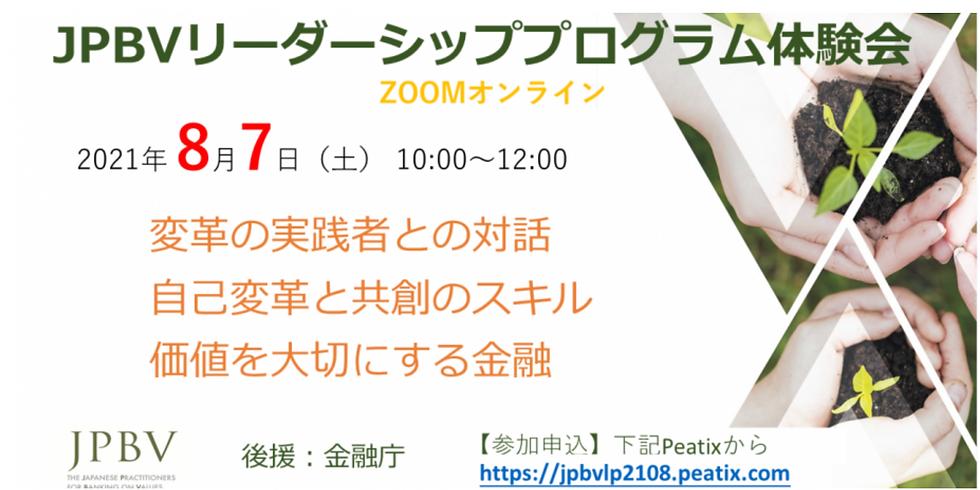JPBVリーダーシッププログラム体験会