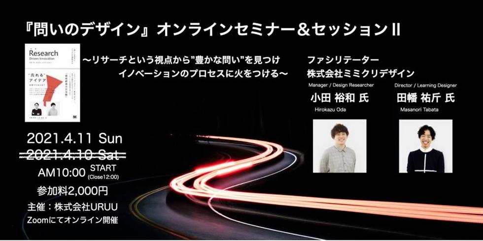 『問いのデザイン』オンラインセミナー&セッション2