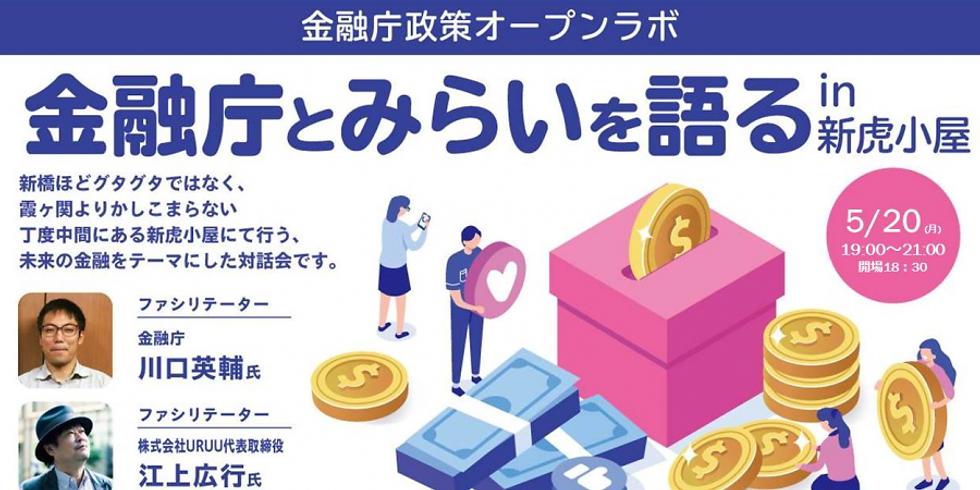 金融庁政策オープンラボ「金融庁とみらいを語るin 新虎小屋」