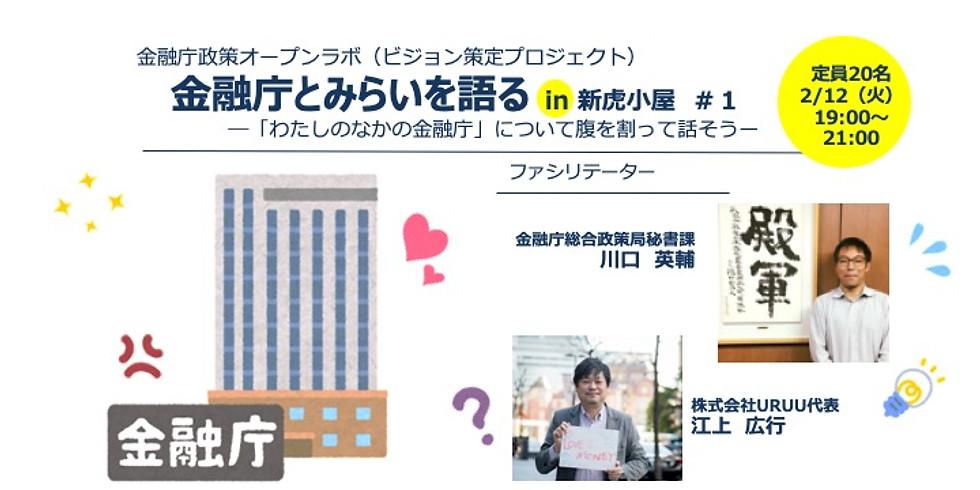 【終了】金融庁政策オープンラボ「金融庁とみらいを語るin 新虎小屋」