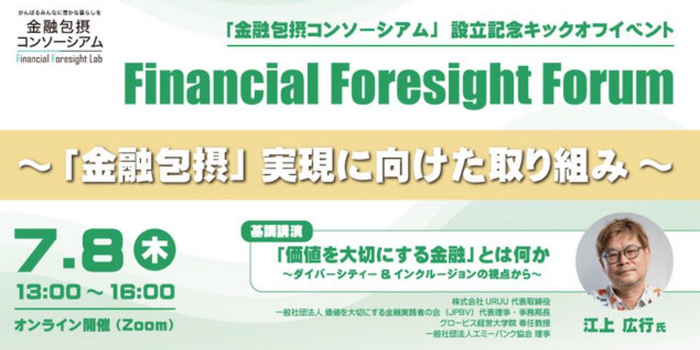 第9回 Financial Foresight Forum がんばるみんなに豊かな暮らしを ~「金融包摂」実現に向けた取り組み~