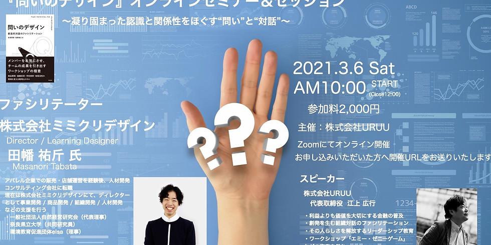 【予告】「対話する金融庁〜問いのデザイン」セミナー