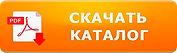 katalog-PDF.jpg