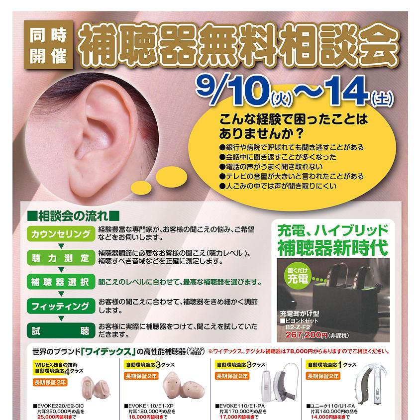 補聴器無料相談会