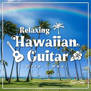 『Sugar Candy / Relaxing Hawaiian Guitar 〜Holo i mua〜』1月22日リリース!