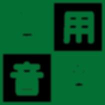 薬用音楽-市松ロゴ-背景透過.png