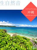 İlkel doğal ses-Okinawa 350 pic.jpg