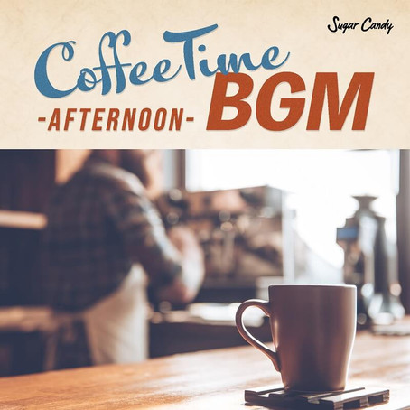 Chill Café Beats『Coffee Time BGM 〜afternoon〜』6月26日リリース!