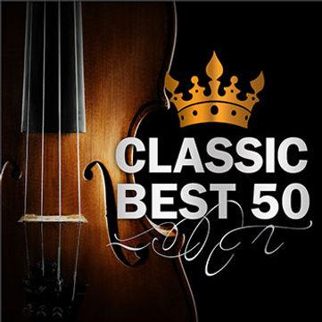 クラシック入門 BEST50! Vol.1 ~コミック、アニメ、映画、ドラマ、CM、ポップス、フィギュアスケートなどで使われたクラシック曲を厳選収録~