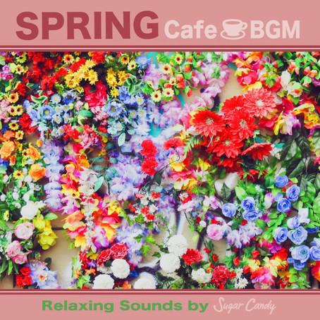 Sugar Candy『春のリラクシング・サウンド 〜春を感じるカフェBGM〜』3月13日リリース!
