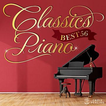 これさえあれば!クラシック名曲ベスト  ~極上のエレガント・ピアノ56曲~(テレビ、ドラマ、映画、アニメ、コミック、CM、フィギュアなどで使用される人気のクラシック名曲をたっぷり56曲ピアノ演奏!)