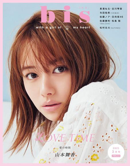 掲載情報:光文社女性ファッション雑誌「bis(ビス)」2021年3月号にて、アルバムが紹介されました!