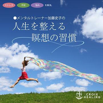 ストレス、不安、悩みを解消。メンタルトレーナー加藤史子の「人生を整える瞑想の習慣」