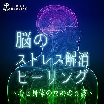 脳のストレス解消ヒーリング〜心と身体のためのα波〜