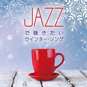 『Moonlight Jazz Blue & JAZZ PARADISE / JAZZで聴きたいウインター・ソング』12月11日リリース!