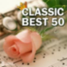 VC_ハイレゾで聴く__誰もが聴きたいクラシック_BEST50.png