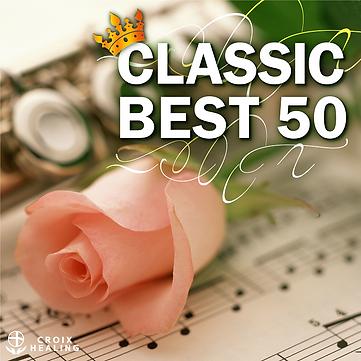 誰もが聴きたいクラシック BEST50!