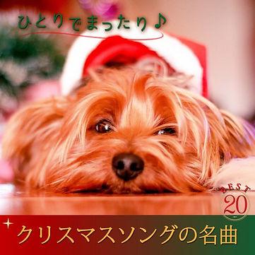 一人でまったり クリスマスソングの名曲 BEST20