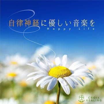 自律神経に優しい音楽を〜HAPPY LIFE〜