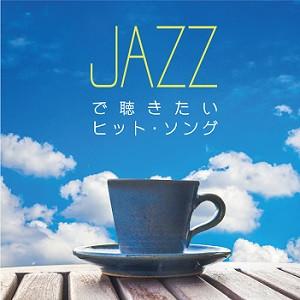 JAZZ PARADISE『JAZZで聴きたいヒット・ソング』7月17日リリース!