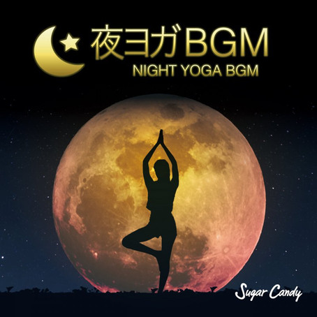 SugarCandy『夜ヨガBGM』4月24日リリース!