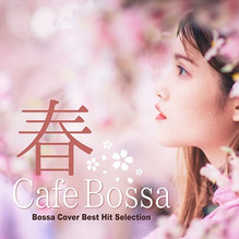 "『Sugar Candy / 春Cafe Bossa""Bossa cover Best Hit Selection""』2月26日リリース!"