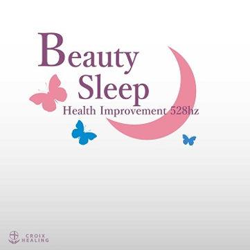 美しく眠るヒーリング〜身体を改善する528Hzの音楽〜
