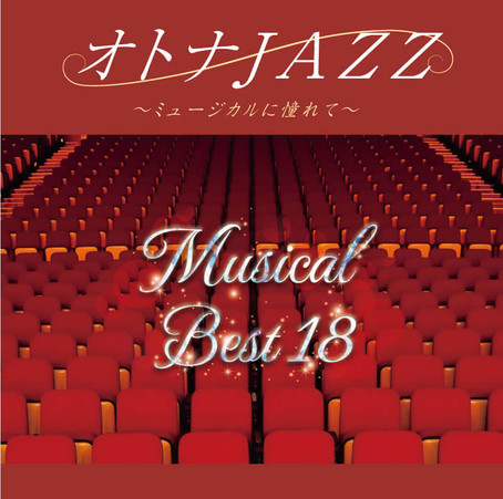 JAZZ PARADISE『オトナJAZZ~ミュージカルに憧れて』2月14日配信リリース!