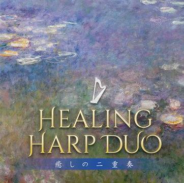 ヒーリング・ハープ・デュオ~癒しの二重奏