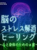 2020-02-008-Beyin stres giderici şifa ~ Zihin ve vücut için alfa dalgası ~ _3