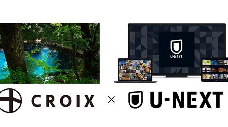 「U-NEXT」にて医学博士監修による美しい映像と癒やしの音楽で構成された高画質動画を配信開始