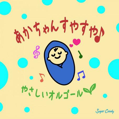 Sugar Candy『あかちゃんすやすや やさしいオルゴール』3月13日リリース!