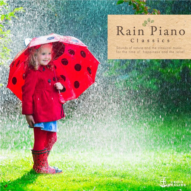 雨音ピアノクラシックス