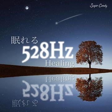 眠れる528Hz Healing