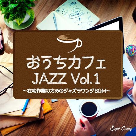JAZZ PARADISE『おうちカフェ・ジャズ vol.1~在宅作業のためジャズラウンジBGM~』5月15日リリース!
