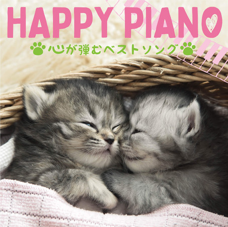HAPPY PIANIST「HAPPY PIANO~心が弾むベストソング」4月10日 配信リリース!