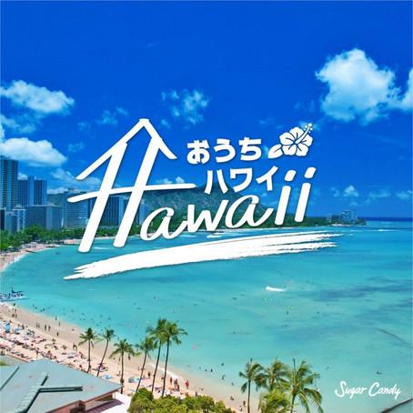 RELAX WORLD『おうちハワイ』5月15日リリース!
