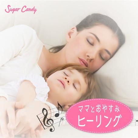 RELAX WORLD『ママとおやすみヒーリング』4月24日リリース!