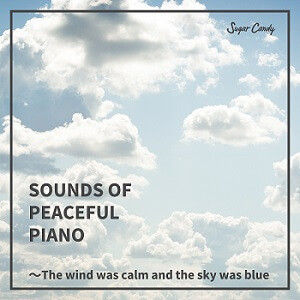 『Chill Café Beats / SOUNDS OF PEACEFUL PIANO 〜 The wind was calm and the sky was blue』8月21日リリース!