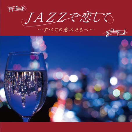 JAZZ PARADISE/Moonlight Jazz Blue「ジャズで恋して~すべての恋人たちへ~」1月24日リリース!