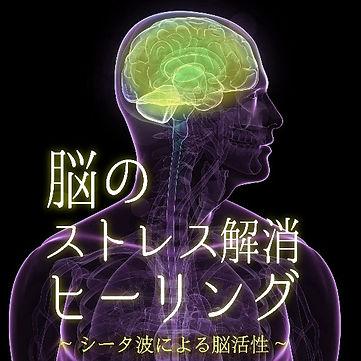 脳のストレス解消ヒーリング~シータ波による脳活性