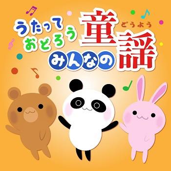 『Sugar Candy / うたっておどろう!みんなの童謡ベスト』2月26日リリース!