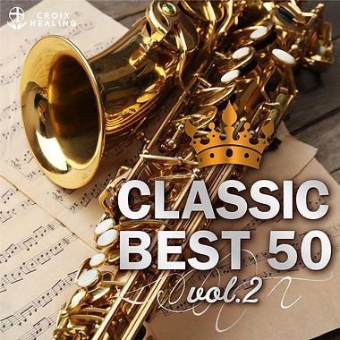 クラシック入門_BEST50!vol2-O-ロゴあり.jpg