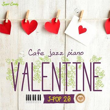 カフェで流れるジャズピアノ ヴァレンタイン J-POP 20