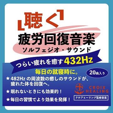 「聴く」疲労回復音楽〜つらい疲れを癒す432Hz〜