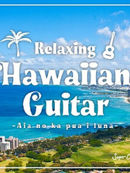 Relaxing Hawaiian Guitar ~Aia no ka pua i luna~