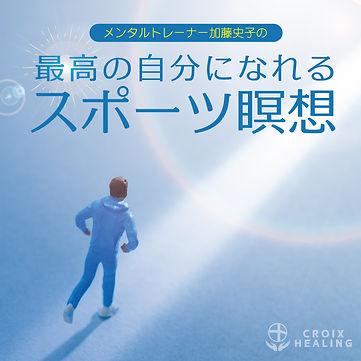 メンタルトレーナー加藤史子の  最高の自分になれるスポーツ瞑想