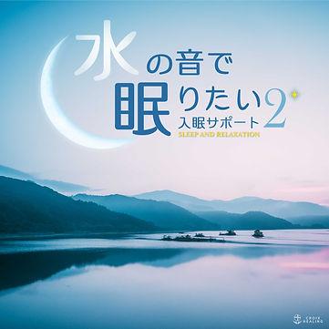 水の音で眠りたい 2  〜入眠サポート〜