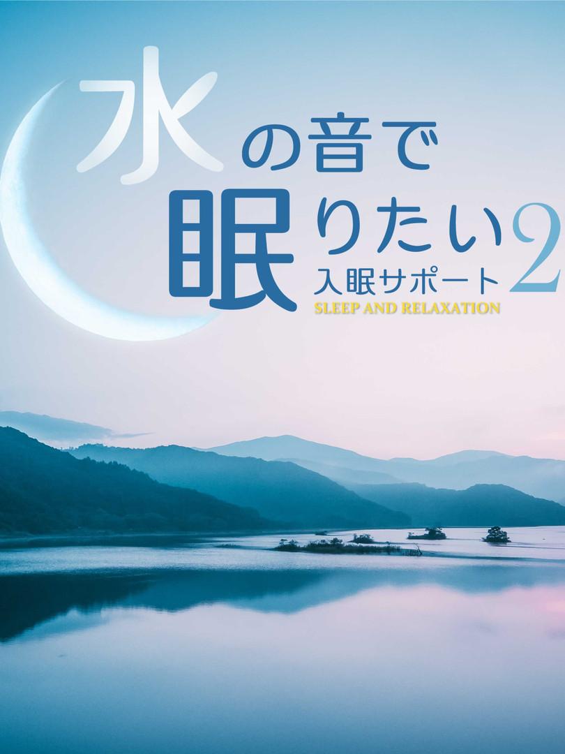 水音2ロゴ入り (1).jpg
